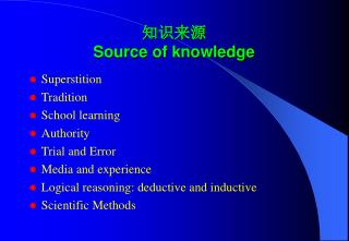 Source of knowledge