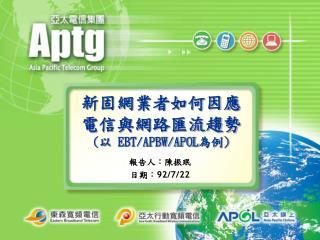 新固網業者如何因應 電信與網路匯流趨勢 ( 以  EBT/APBW/APOL 為例 )