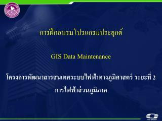 การฝึกอบรมโปรแกรมประยุกต์ GIS Data Maintenance