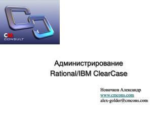 Администрирование Rational/IBM ClearCase