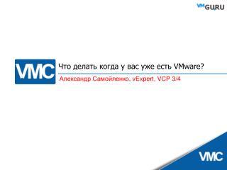 Что делать когда у вас уже есть  VMware?