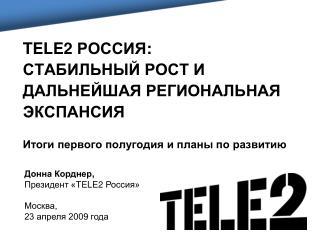 Донна Корднер ,  Президент « TELE2  Россия» Москва,  23 апреля 200 9  года
