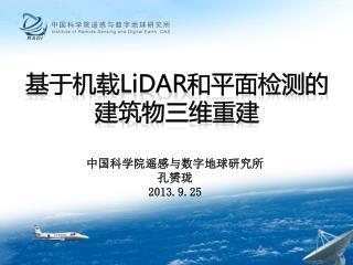 基于机载 LiDAR 和平面检测的 建筑物三维重建