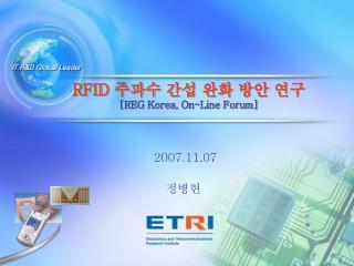 IT R&D Global Leader