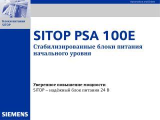 SITOP PSA 100E Стабилизированные блоки питания начального уровня
