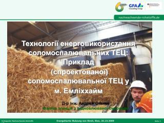 Технології енерговикористання соломоспалювальних ТЕЦ: Приклад