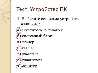 Тест: Устройство ПК