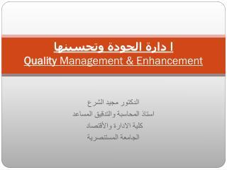 ا دارة الجودة وتحسينها Quality  Management & Enhancement