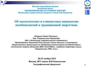 20-23 ноября 2012  Москва, МГУ имени М.В.Ломоносова  Географический факультет