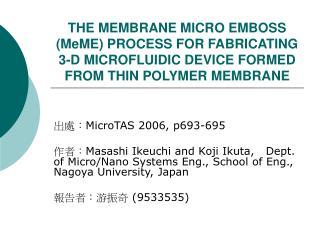 出處: MicroTAS 2006, p693-695