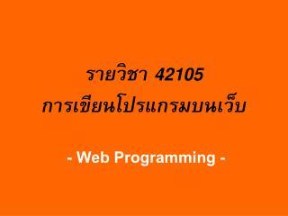 รายวิชา  42105 การเขียนโปรแกรมบนเว็บ