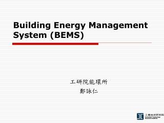 Building Energy Management System (BEMS)