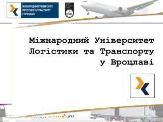 М і жнародний Університет Логістики та Транспорту  у Вроцлаві