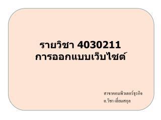 รายวิชา  4030211 การออกแบบเว็บไซต์