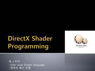 DirectX  Shader  Programming