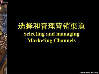选择和管理营销渠道 Selecting and managing Marketing Channels
