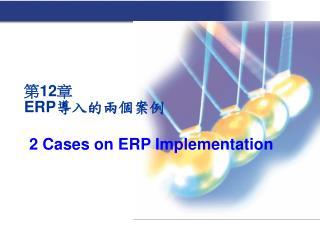 第 12 章 ERP 導入的兩個案例