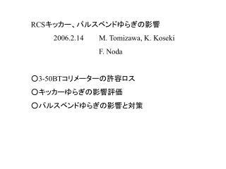RCS キッカー、パルスベンドゆらぎの影響 2006.2.14M. Tomizawa, K. Koseki F. Noda ○3-50BT コリメーターの許容ロス