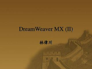 DreamWeaver MX (II)
