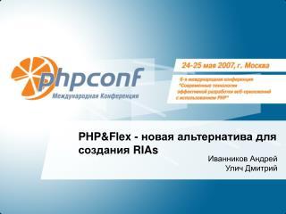 PHP&Flex -  новая альтернатива для создания  RIAs