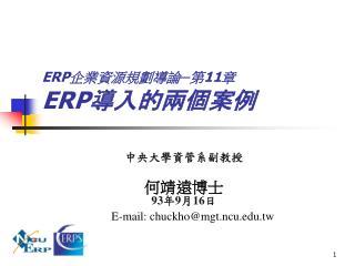 ERP 企業資源規劃導論─第 11 章 ERP 導入的兩個案例