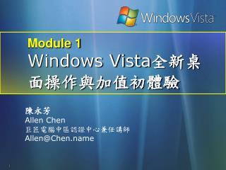 Module 1 Windows Vista 全新桌面操作與加值初體驗