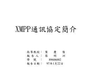 XMPP 通訊協定簡介