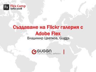 Създаване на  Flickr  галерия с  Adobe Flex