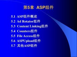 第 5 章 ASP 组件
