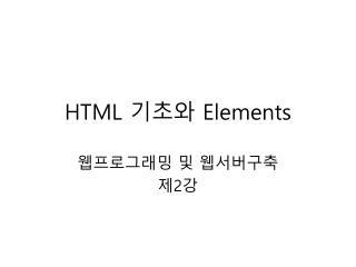 HTML  ???  Elements