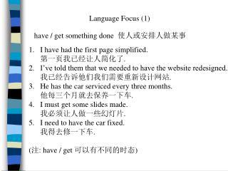 Language Focus (1)