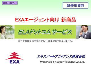 Presented by Expert Alliance Co.,Ltd.