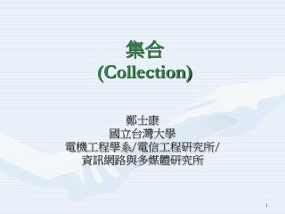 集合 (Collection)