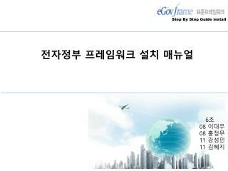 6 조  08  이대우 08  홍정무 11  강 성민 11  김혜지