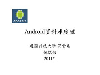 Android 資料庫處理
