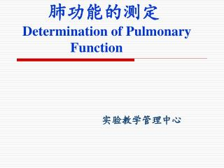 肺功能的测定 Determination of Pulmonary                     Function