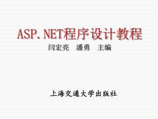 ASP.NET 程序设计教程 闫宏亮  潘勇  主编