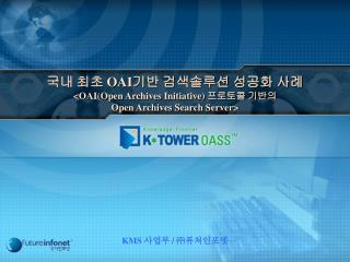 KMS  사업부  / ㈜ 퓨쳐인포넷