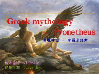 Greek mythology                      --     Prometheus