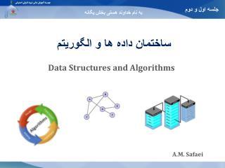 ساختمان داده ها و الگوریتم