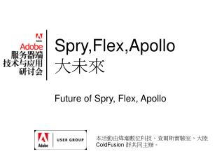 Spry,Flex,Apollo 大未來
