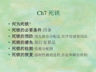Ch7  死锁