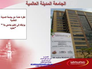 : الاتصال ب علي محمد خليل الشواف رئيس قسم التسويق الجامعة المدينة العالمية