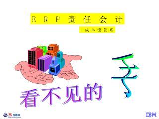 ERP 责任会计