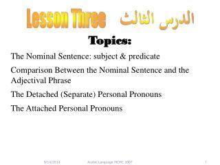 الدرس الثالث