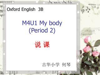 Oxford English  3B