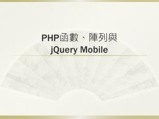 PHP 函數、陣列與 jQuery Mobile