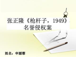 张正隆 《 枪杆子, 1949》 名誉侵权案