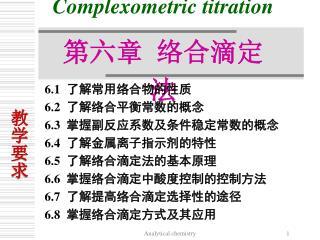 Complexometric titration 第六章 络合滴定法