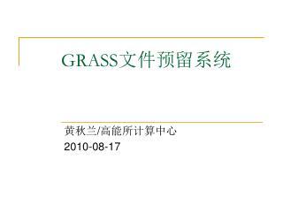 GRASS 文件预留系统